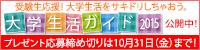 大学生活ガイド2015